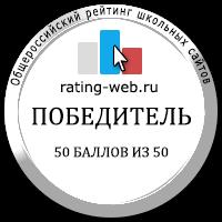 Сайт входит в ТОП-50 лучших сайтов учреждений доп. образования РФ